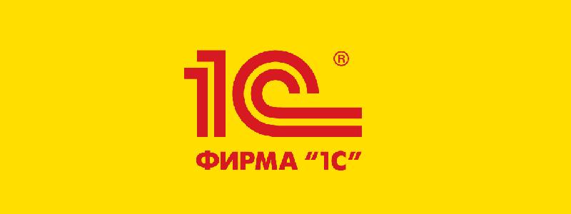 Фирма 1С